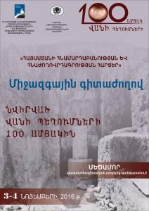 Վանի պեղումների 100 ամյակին նվիրված միջազգային գիտաժողով
