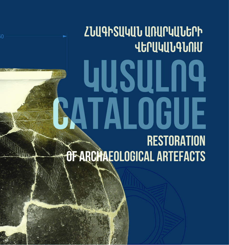 ARCHEOLOGICAL OBJECTS RESTORATION CATALOG HAS BEEN PUBLISHED